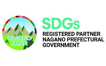 長野県SDGs推進企業に登録されました