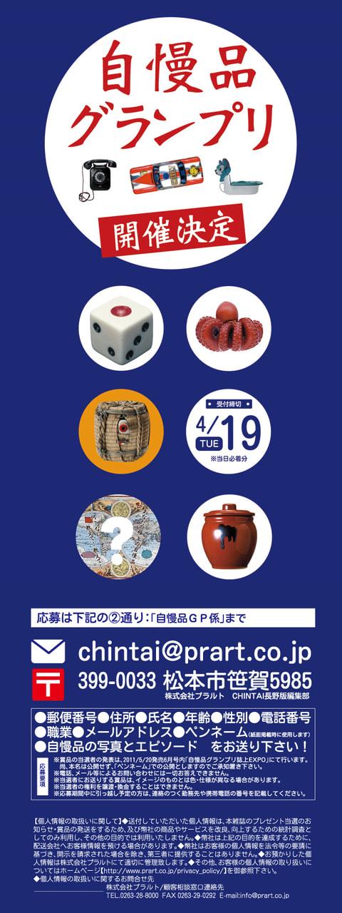 CHINTAI20110312-1.jpg