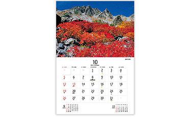 プラルトカレンダー2014年版、いよいよネット販売開始!