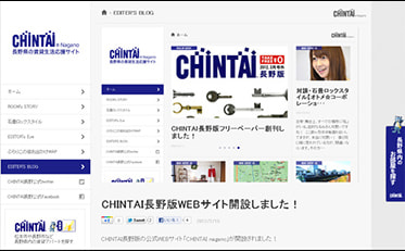 CHINTAI長野版WEBサイト開設しました!