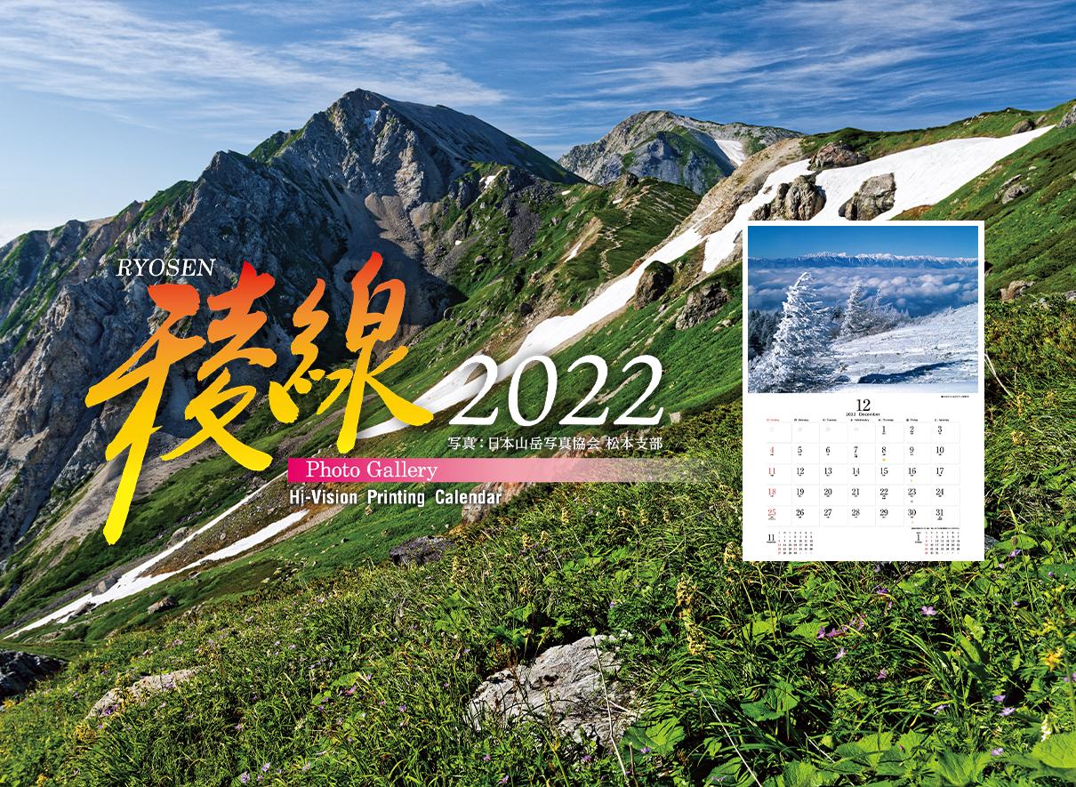 プラルトストアにて「稜線カレンダー2022年版」好評発売中!
