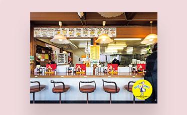 町の食堂 『みんなの』テンホウ