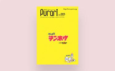 プラルトのニュースレター「Purari(ぷらり)Vol.5」を発行しました!