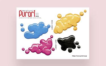 プラルトのニュースレター「Purari(ぷらり)特別号 印刷特集」を発行しました!