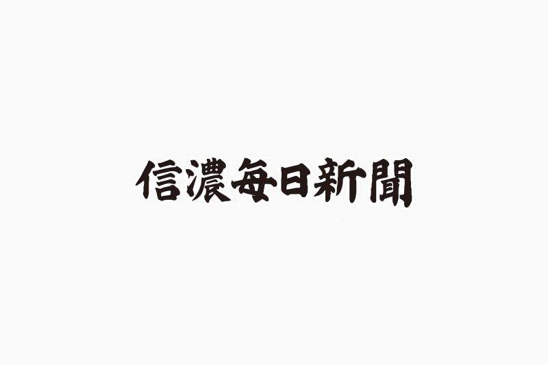 【メディア掲載】信濃毎日新聞