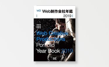 【書籍掲載】Web制作会社年鑑2019