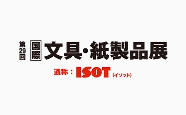 第29回【国際】文具・紙製品展 ISOTに今年も出展します!