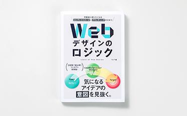 【書籍掲載】Webデザインのロジック