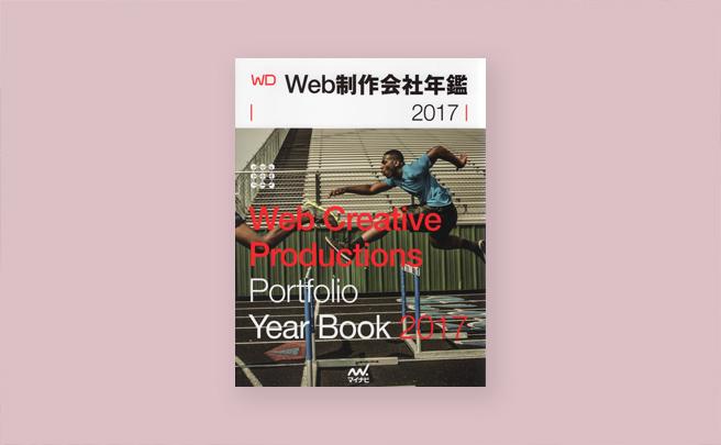 Web Designing「Web制作会社年鑑 2017」に掲載いただきました