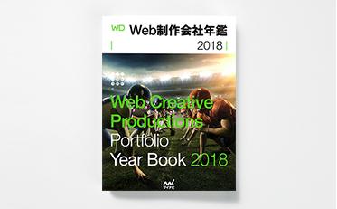 【書籍掲載】Web制作会社年鑑2018