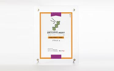 日本ブックデザイン賞で特別賞を受賞!