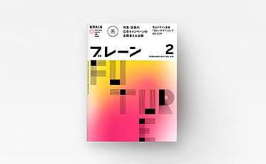 広告・クリエイティブの専門誌「月刊ブレーン」に掲載されました