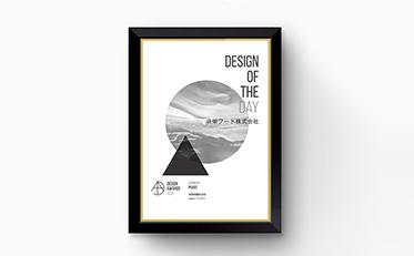 DesignAwards.Asia で「共栄フードWebサイト」が受賞!