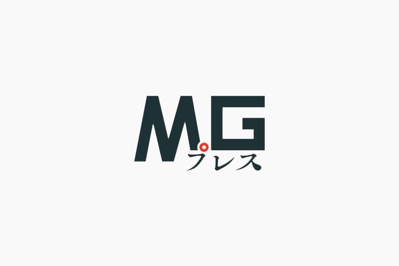 【メディア掲載】MGプレス