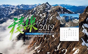 プラルトストアにて2019年版カレンダーのネット販売を開始!