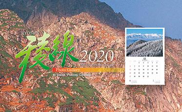 プラルトストアにて「2020年版カレンダー」好評発売中!