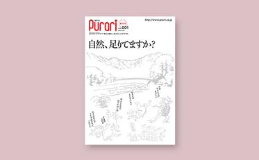 プラルトのニュースレター「Purari(ぷらり)」を創刊!