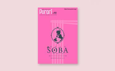 プラルトのニュースレター「Purari(ぷらり)Vol.2」を発行しました!