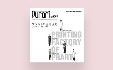 プラルトのニュースレター「Purari(ぷらり)Vol.4」を発行しました!