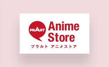 プラルトアニメストアが「コミックマーケット 93」に リアル店舗として出店しました。