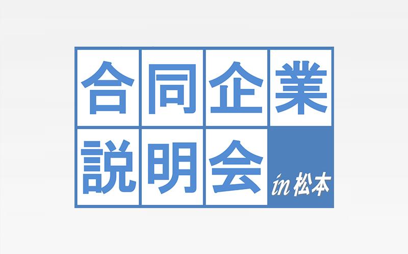 2018年新卒者向け「合同企業説明会 in 松本」に参加します!