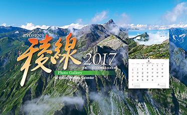 2017年版プラルトカレンダー、いよいよネット販売開始!