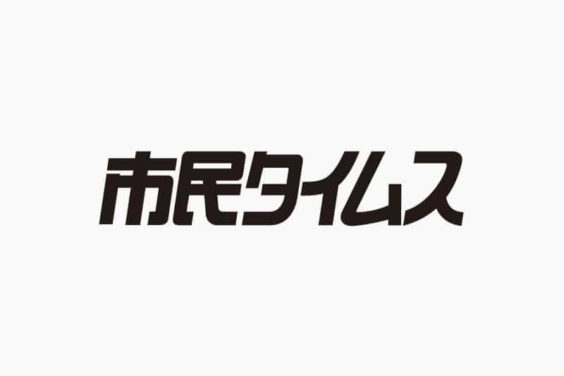 【メディア掲載】市民タイムス