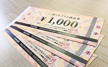【偽造防止印刷】プレミアム付商品券を制作します!