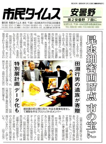 tabuchiyukio-thumb-350x475-424.jpg
